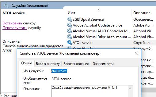 Пишем BAT(батник) файл для запуска и остановки службы в Windows