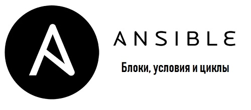 Ansible: Блоки, условия и циклы. Урок 7