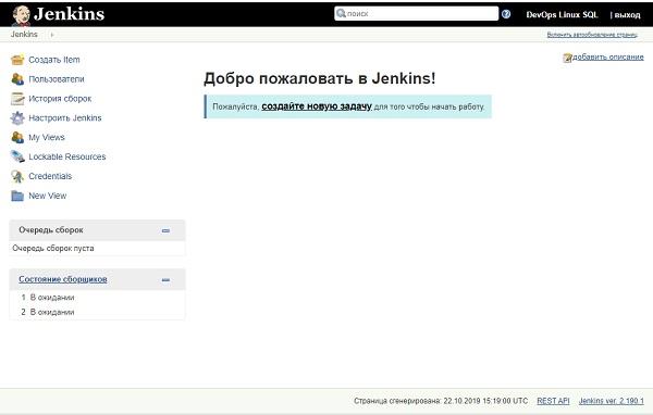Jenkins установка и настройка. Используем Docker-compose