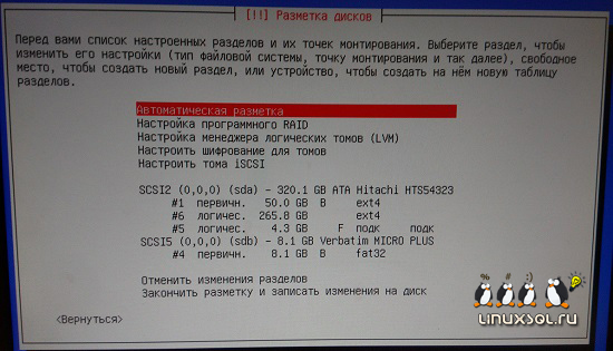 Установка и настройка Samba сервер на Debian: Установка Debian