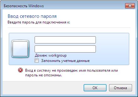 ввод сетевого пароля windows 7